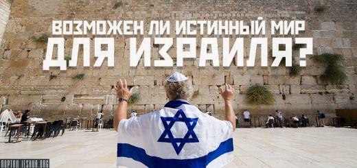 Возможен ли истинный мир для Израиля?
