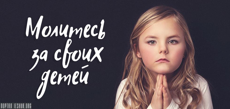 Молитесь за своих детей