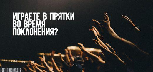 Играете в прятки во время поклонения?