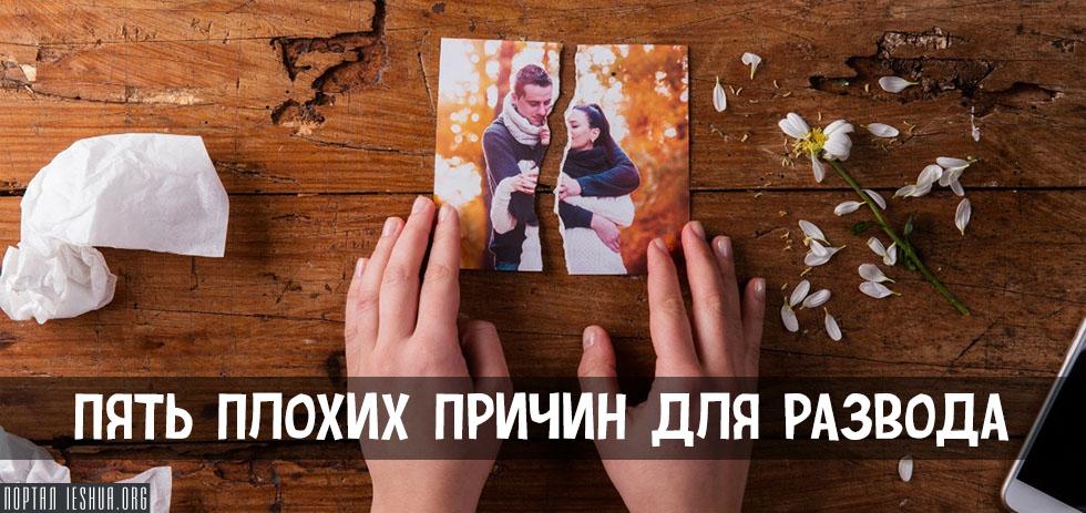 Пять плохих причин для развода