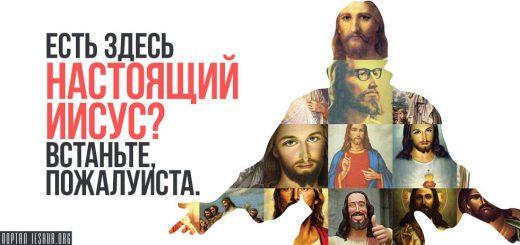 Есть здесь настоящий Иисус? Встаньте, пожалуйста.