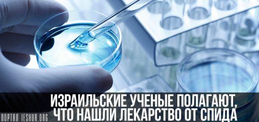 Израильские ученые полагают, что нашли лекарство от СПИДа