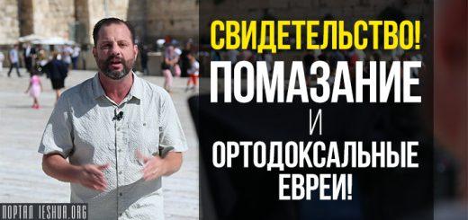 Свидетельство! Помазание и ортодоксальные евреи!