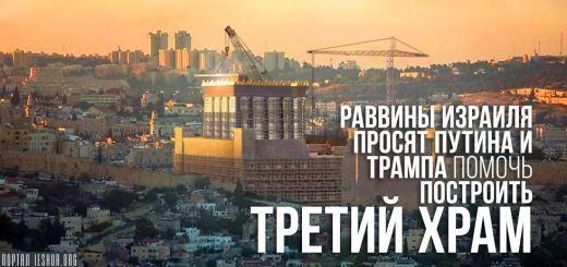 Раввины Израиля просят Путина и Трампа помочь построить Третий Храм