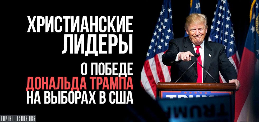 Христианские лидеры о победе Дональда Трампа на выборах в США