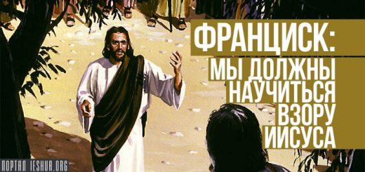Франциск: Мы должны научиться взору Иисуса