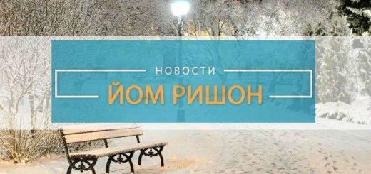 Йом Ришон – новости КЕМО. Выпуск 28 (международный)