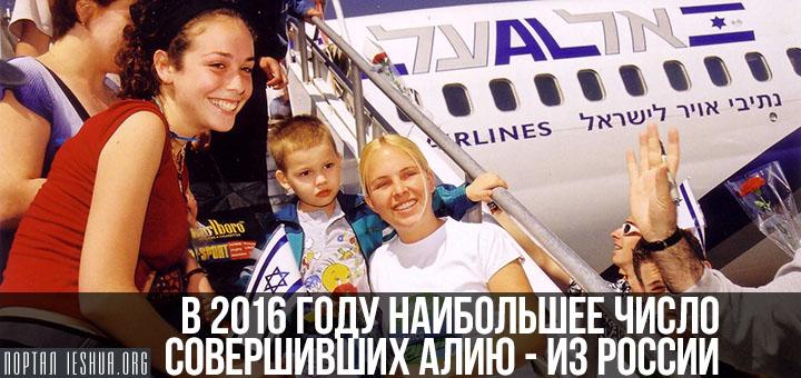 В 2016 году наибольшее число совершивших алию - из России