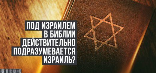 Под Израилем в Библии действительно подразумевается Израиль?