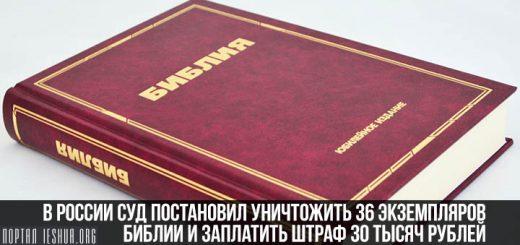 В России суд постановил уничтожить 36 экземпляров Библии и заплатить штраф 30 тысяч рублей