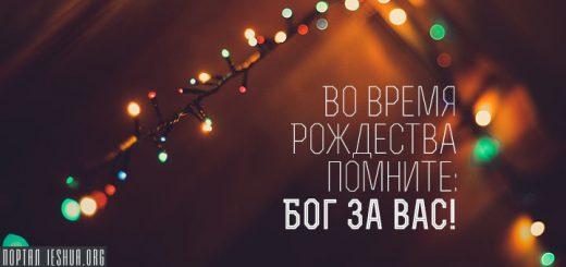 Во время Рождества помните: Бог за вас!