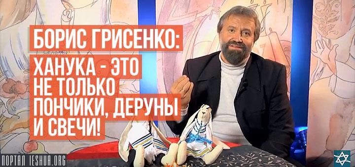 Борис Грисенко: Ханука - это не только пончики, деруны и свечи!