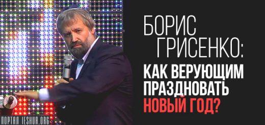 Борис Грисенко: как верующим праздновать Новый год?
