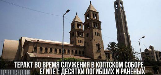Теракт во время служения в коптском соборе, Египет: десятки погибших и раненых