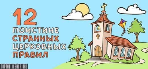 12 поистине странных церковных правил