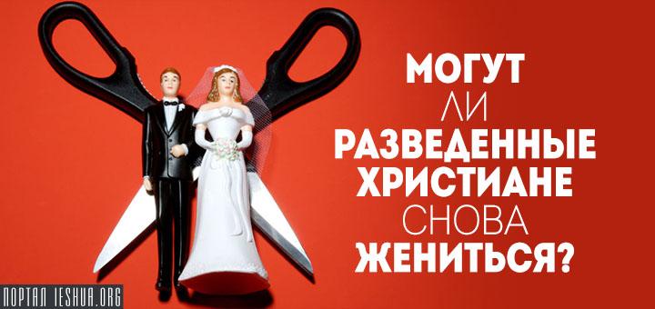 Могут ли разведенные христиане снова жениться?