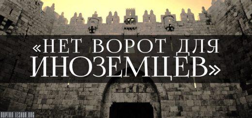 «Нет ворот для иноземцев»