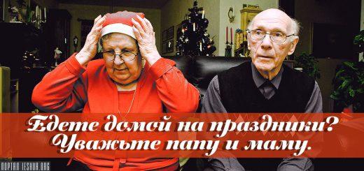 Едете домой на праздники? Уважьте папу и маму.