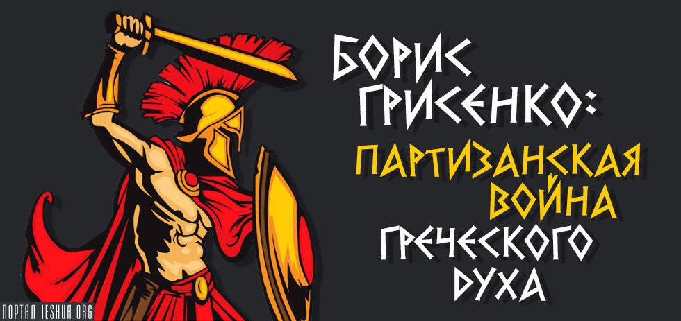 Борис Грисенко: Партизанская война греческого духа