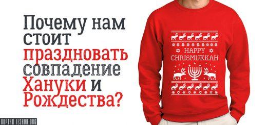 Почему нам стоит праздновать совпадение Хануки и Рождества?