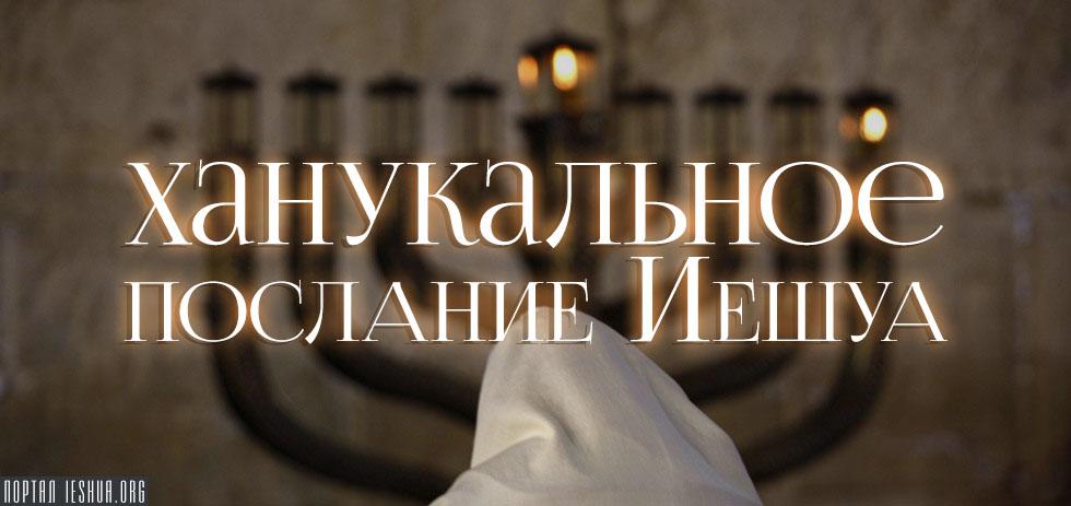 Ханукальное послание Иешуа