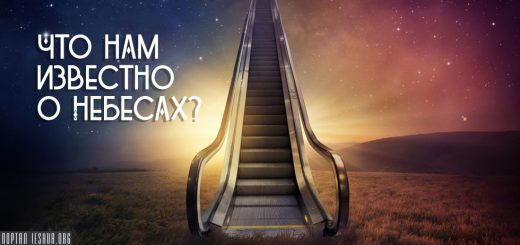 Что нам известно о Небесах?