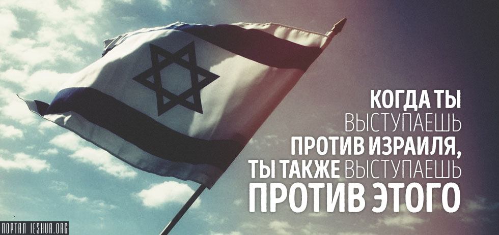 Когда ты выступаешь против Израиля, ты также выступаешь против этого