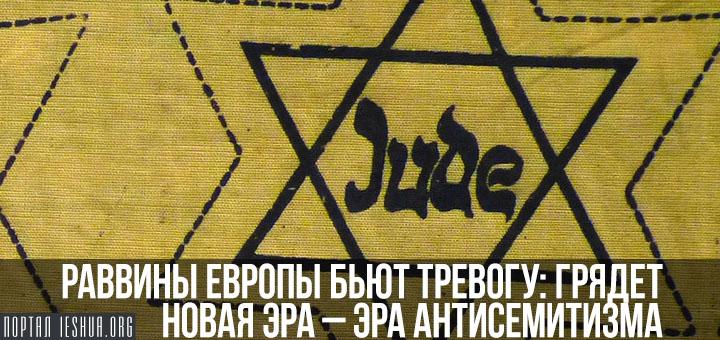 Раввины Европы бьют тревогу: грядет новая эра – эра антисемитизма