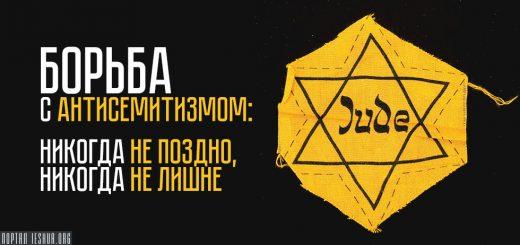 Борьба с антисемитизмом: Никогда не поздно, никогда не лишне