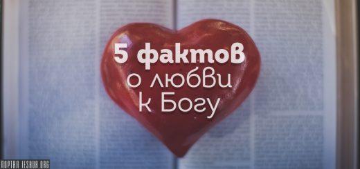 Пять фактов о любви к Богу