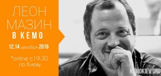 12 и 14 декабря - Леон Мазин проведет семинары в КЕМО