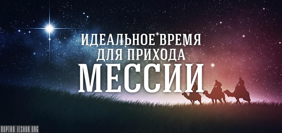 Идеальное время для прихода Мессии