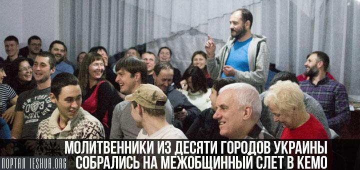 Молитвенники из десяти городов Украины собрались на межобщинный слет в КЕМО