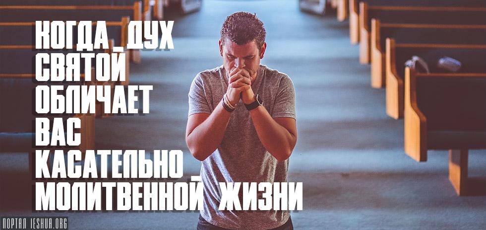 Когда Дух Святой обличает Вас касательно молитвенной жизни