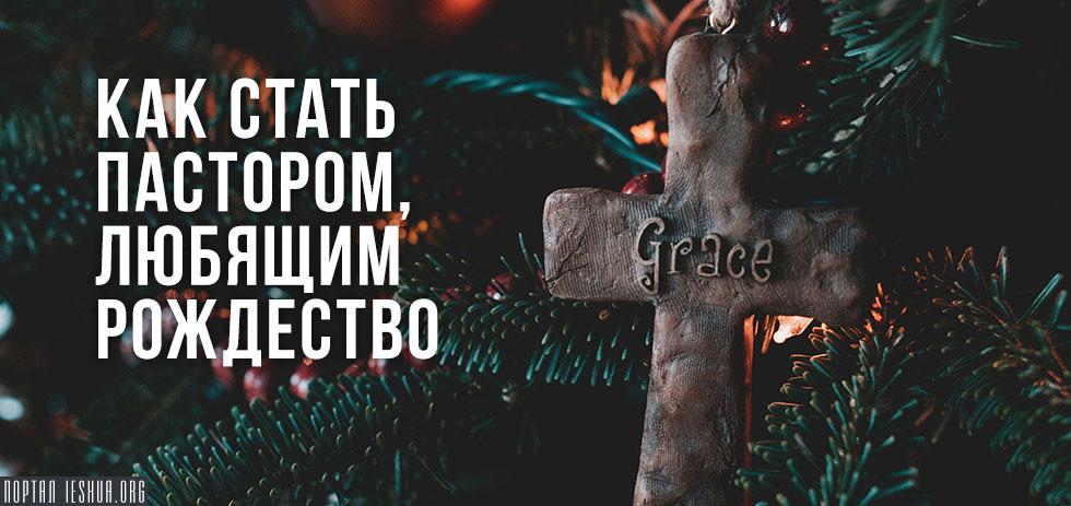 Как стать пастором, любящим Рождество