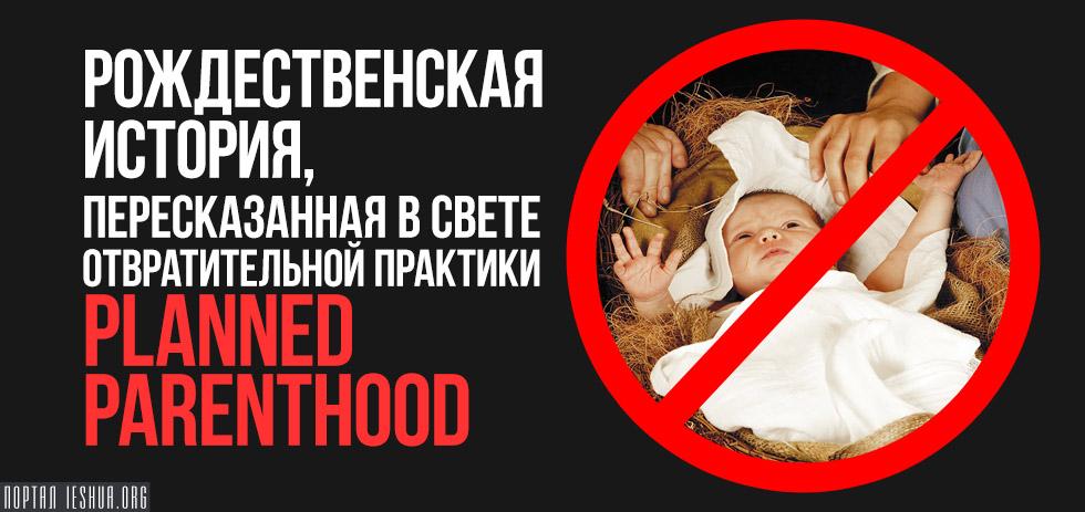 Рождественская история, пересказанная в свете отвратительной практики Planned Parenthood
