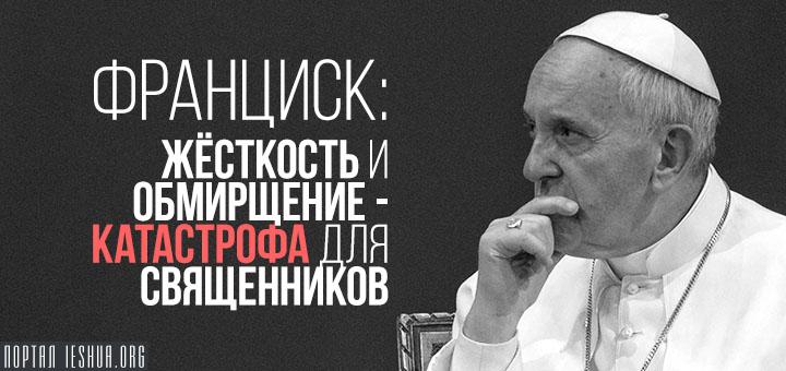 Франциск: жёсткость и обмирщение - катастрофа для священников