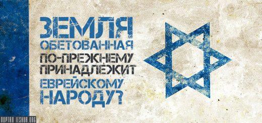 Земля Обетованная по-прежнему принадлежит еврейскому народу?