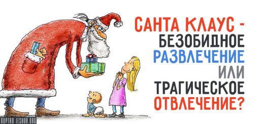 Санта Клаус - безобидное развлечение или трагическое отвлечение?