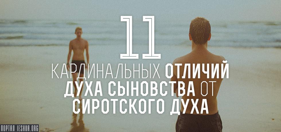 11 кардинальных отличий духа сыновства от сиротского духа