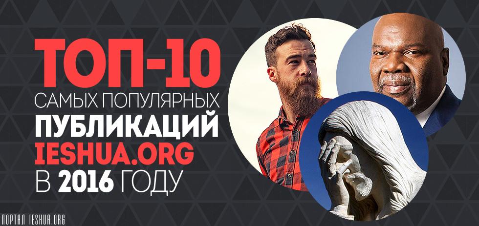ТОП-10 самых популярных публикаций ieshua.org в 2016 году