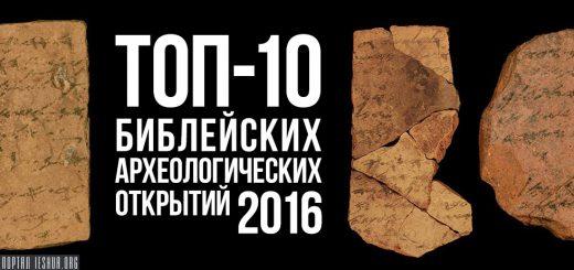 ТОП-10 библейских археологических открытий 2016 года