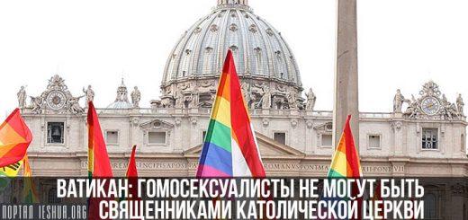 Ватикан: гомосексуалисты не могут быть священниками Католической церкви