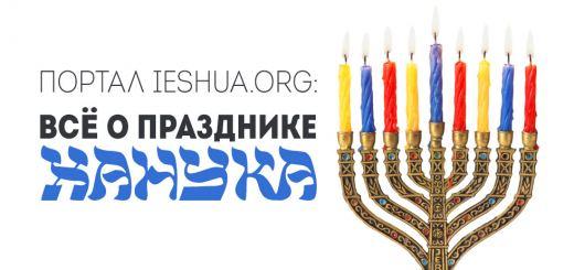 Портал ieshua.org: всё о празднике Ханука