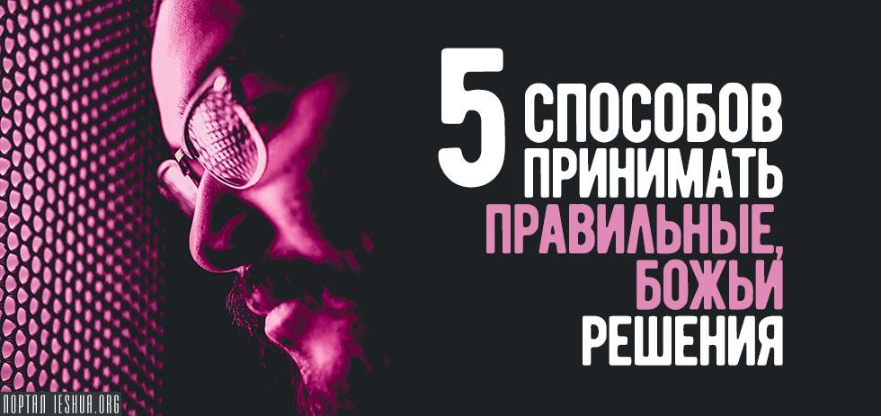 5 способов принимать правильные, Божьи решения