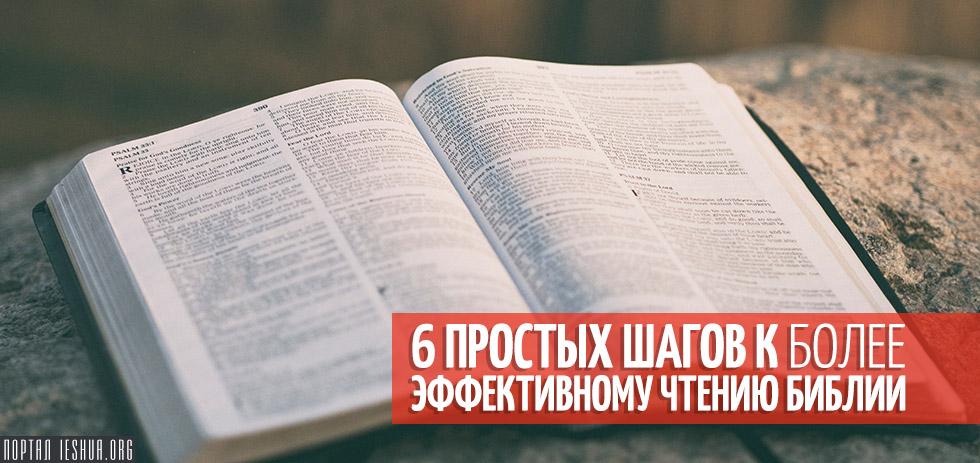 6 простых шагов к более эффективному чтению Библии