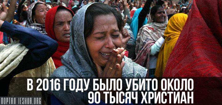 В 2016 году было убито около 90 тысяч христиан