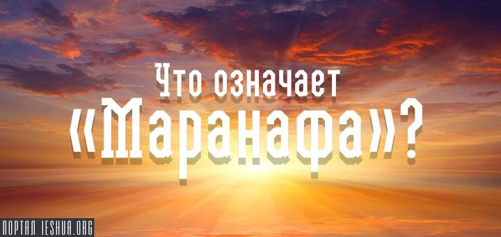 Что означает «Маранафа»?