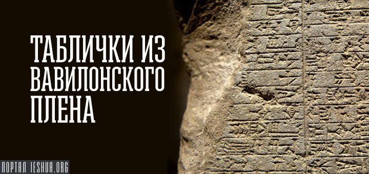 Таблички из Вавилонского плена