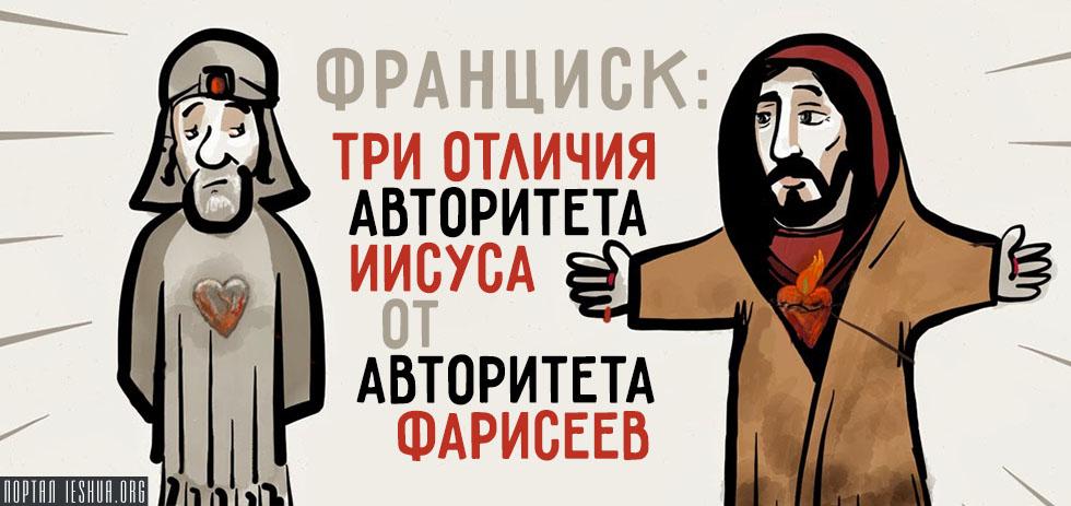 Франциск: Три отличия авторитета Иисуса от авторитета фарисеев